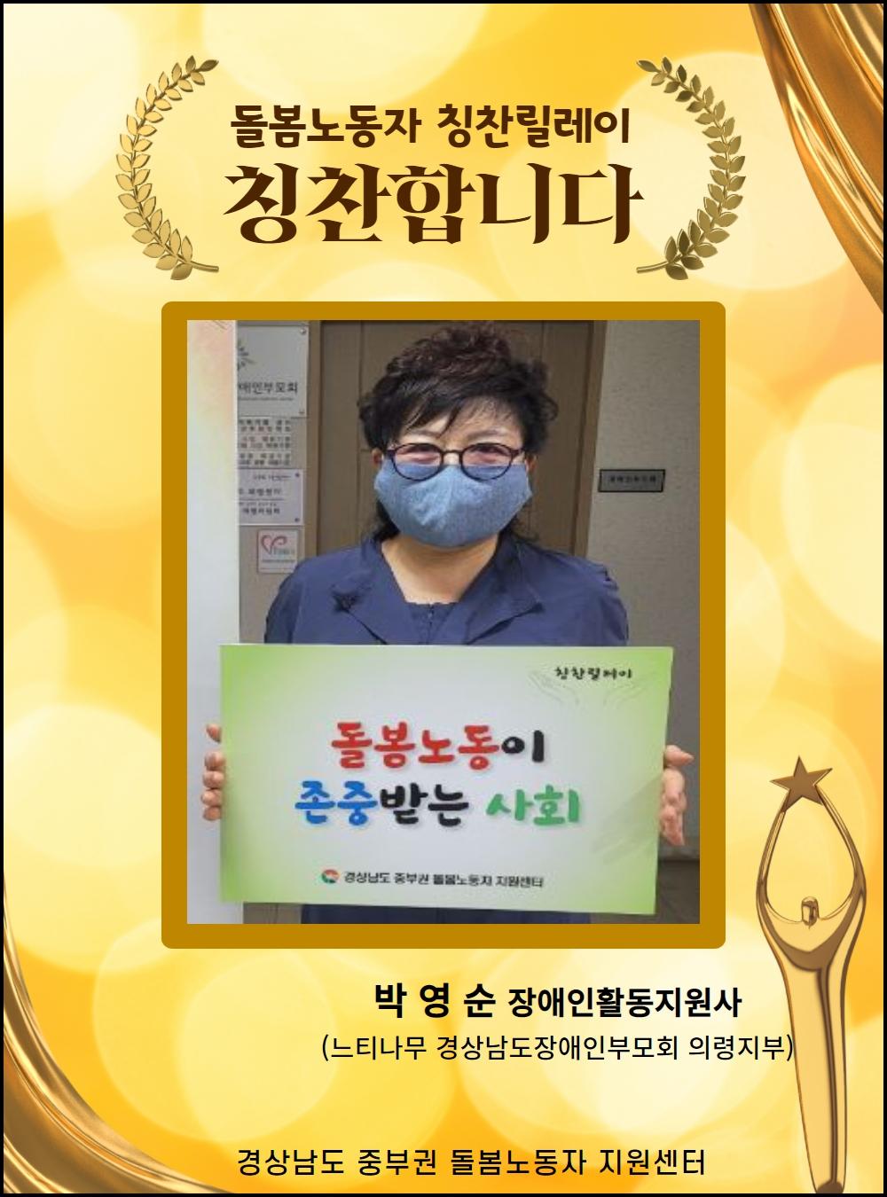 박영순(느티나무 경상남도장애인부모회 의령지부).jpg